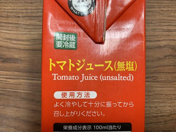 業務スーパーのトマトジュースパックにある無塩の文字