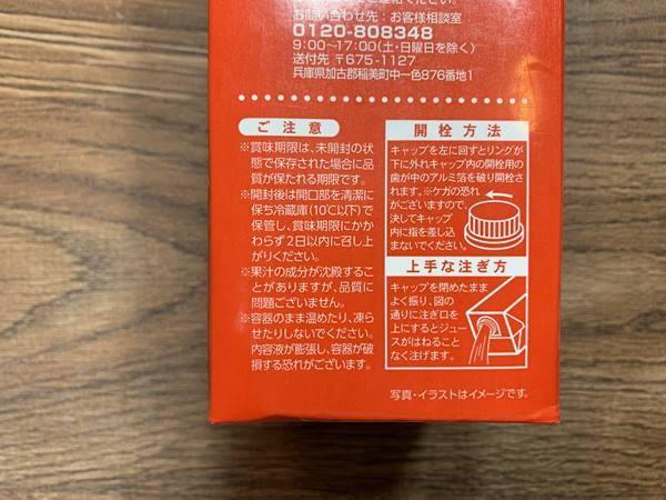 業務スーパーのトマトジュースパックにある上手な注ぎ方