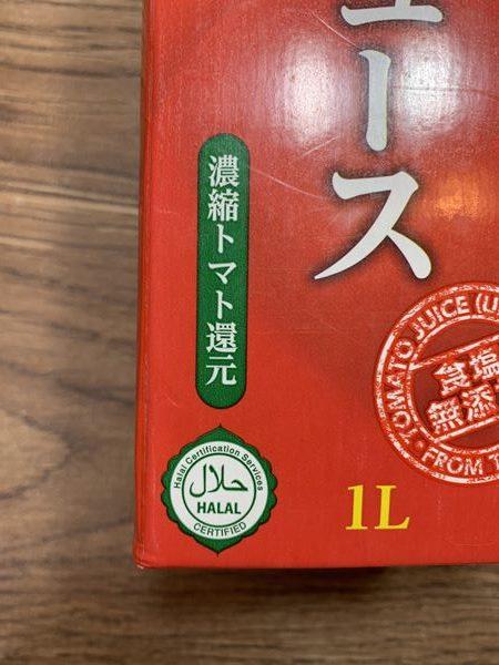 業務スーパーのトマトジュースパックにある濃縮トマト還元の文字
