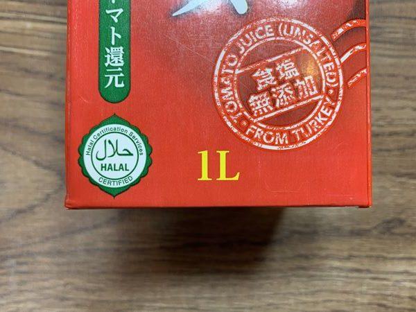 業務スーパーのトマトジュースパックにある内容量表示