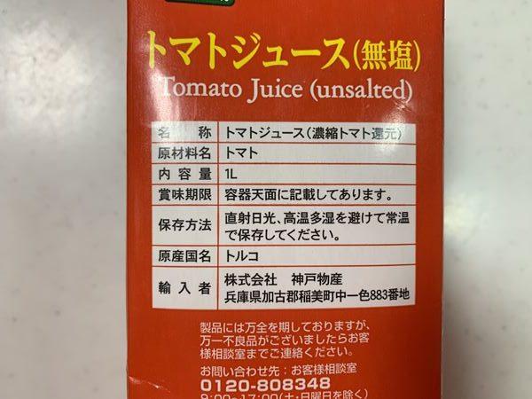 業務スーパーのトマトジュースパックにある商品詳細表示