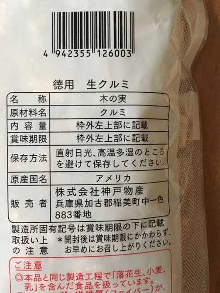業務スーパーのくるみパッケージ裏にある商品詳細表示