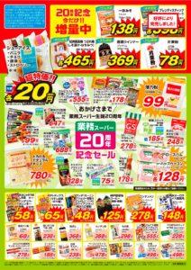 20周年記念セールチラシ関西圏