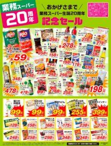 20周年記念セールチラシ関西地方・九州地方