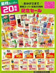 20周年記念セールチラシ関東