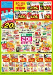 20周年記念セールチラシ関東直轄