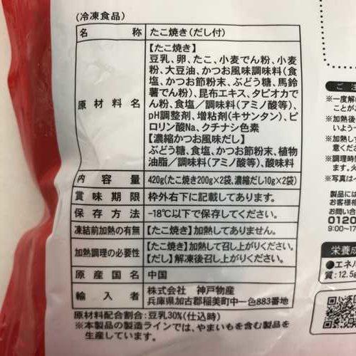 業務スーパーの明石焼パッケージにある商品詳細表示