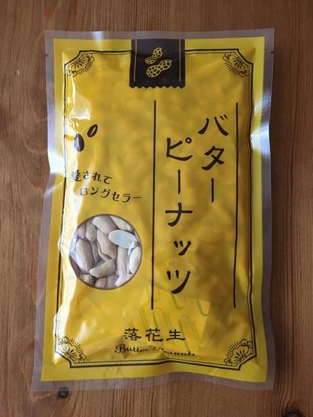 業務スーパーのバターピーナッツ