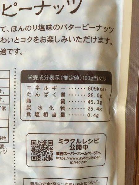 業務スーパーのバターピーナッツパッケージ裏にある栄養成分表示