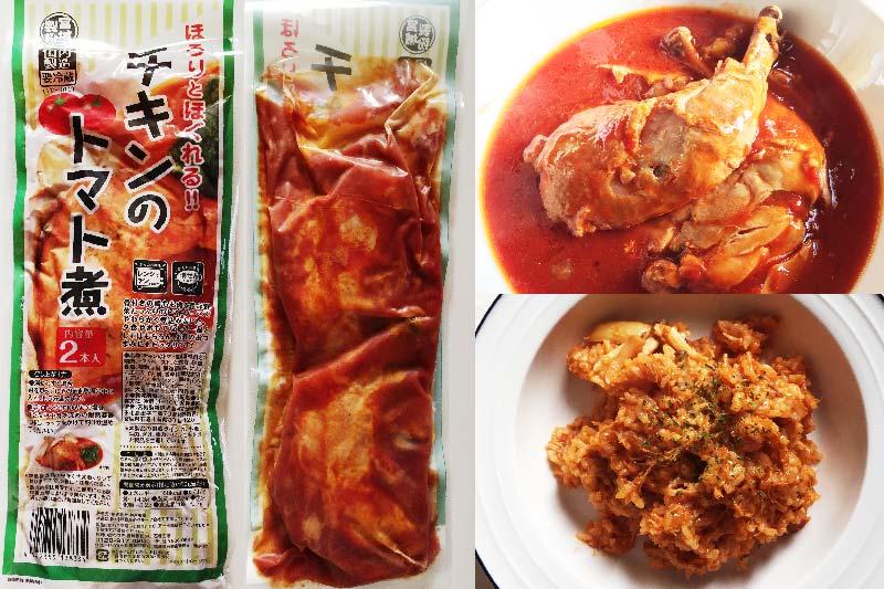 業務スーパーのチキンのトマト煮はやわらかお肉が魅力♪美味しいレシピも
