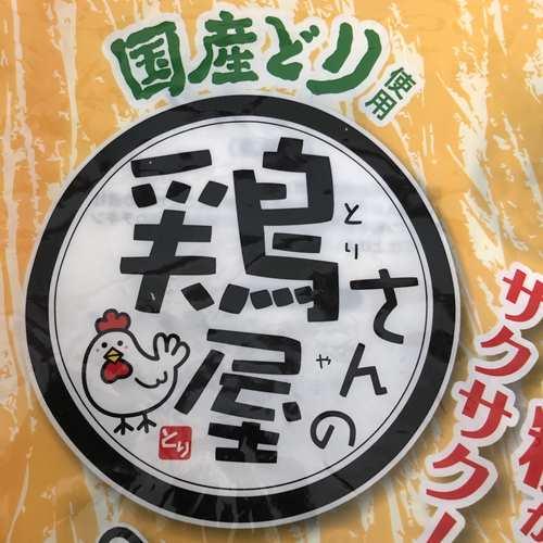 業務スーパーのチキンカツパッケージにあるロゴマーク
