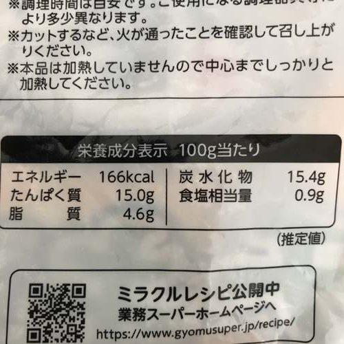 業務スーパーのチキンカツパッケージ裏にある栄養成分表示