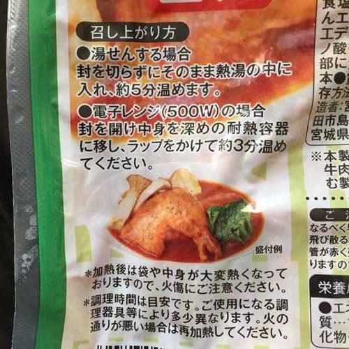 業務スーパーのチキンのトマト煮パッケージにある召し上がり方表記