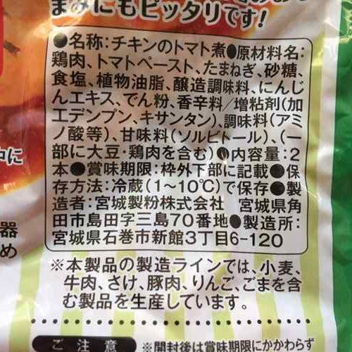 業務スーパーのチキンのトマト煮パッケージにある商品詳細表示