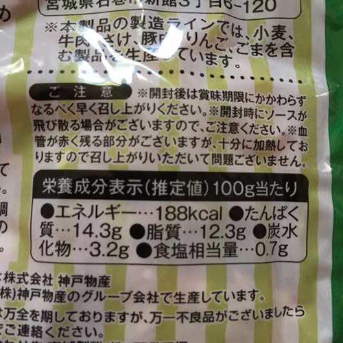 業務スーパーのチキンのトマト煮パッケージにある栄養成分表示