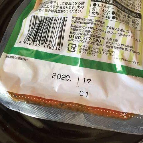 業務スーパーのチキンのトマト煮パッケージ下部にある切り取り線