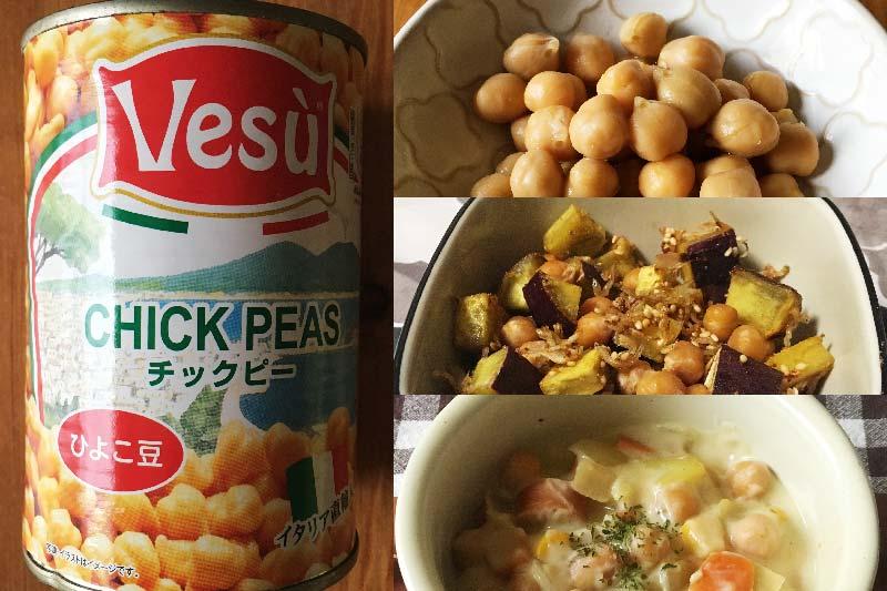 業務スーパーのひよこ豆缶詰はアレンジ自在のすぐ使える良コスパ品♪
