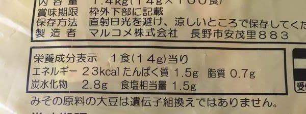 業務スーパーの100食入り味噌汁袋にある栄養成分表示
