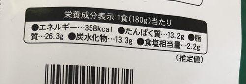 業務スーパー牛丼の具パッケージ裏にある栄養成分表示