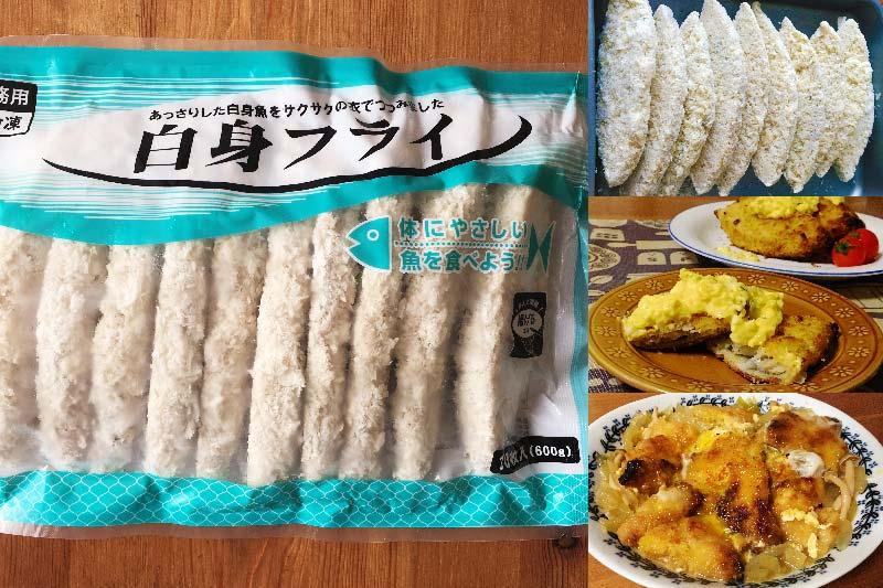 業務スーパーの白身フライの値段やカロリー【お手軽調理法・アレンジ】