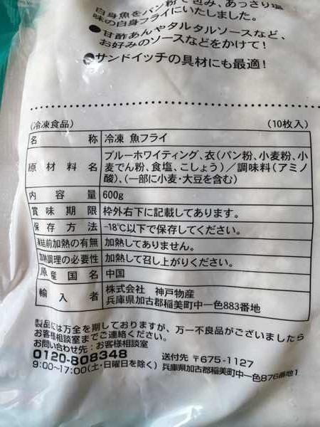 業務スーパーの白身フライパッケージ裏にある商品詳細表示