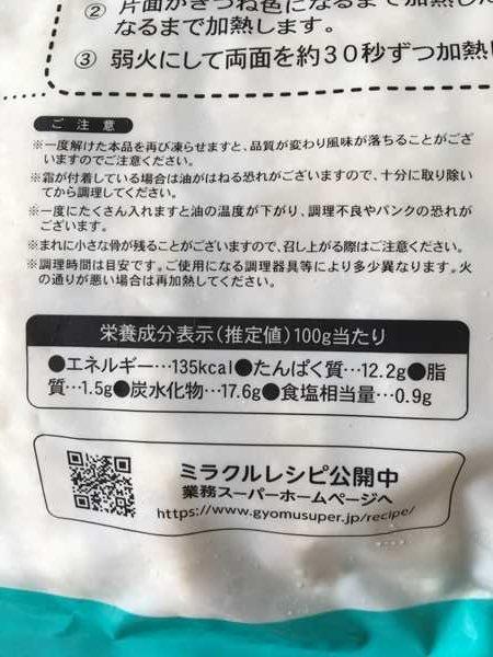 業務スーパーの白身フライパッケージ裏にある栄養成分表示