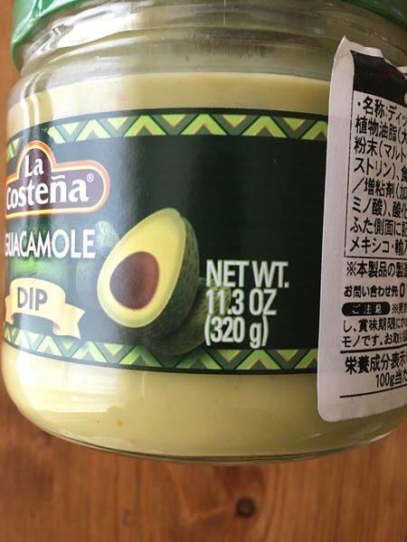 業務スーパーのワカモレ瓶ラベルにある内容量表示