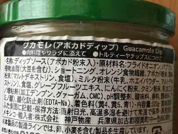 業務スーパーのワカモレ瓶ラベルにある商品詳細表示
