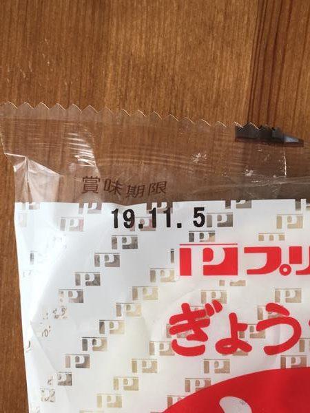 業務スーパー餃子の皮パッケージにある賞味期限表示