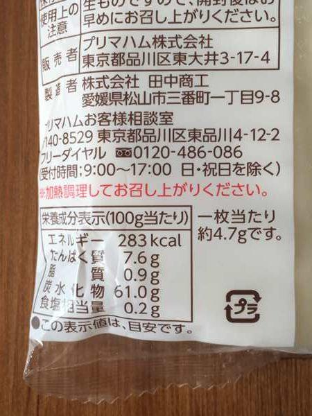 業務スーパー餃子の皮パッケージ裏にある栄養成分表示