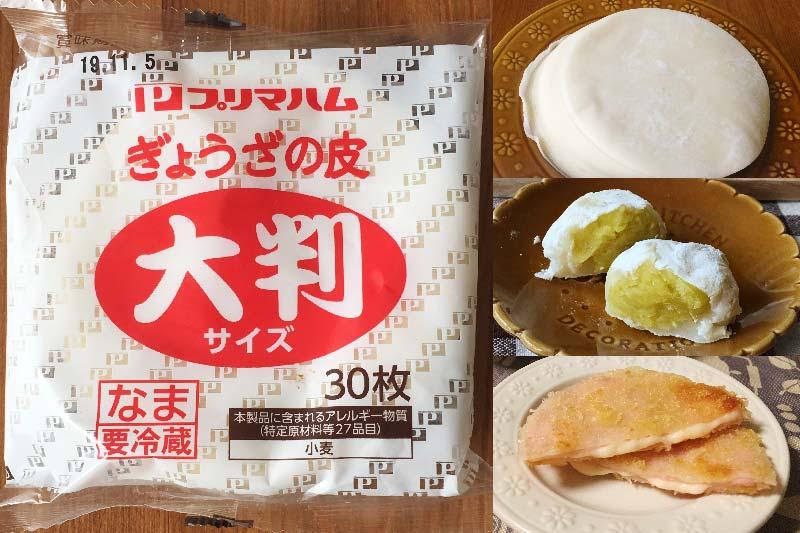 業務スーパーの餃子の皮は値段も安くて便利な優秀品♪おすすめアレンジ
