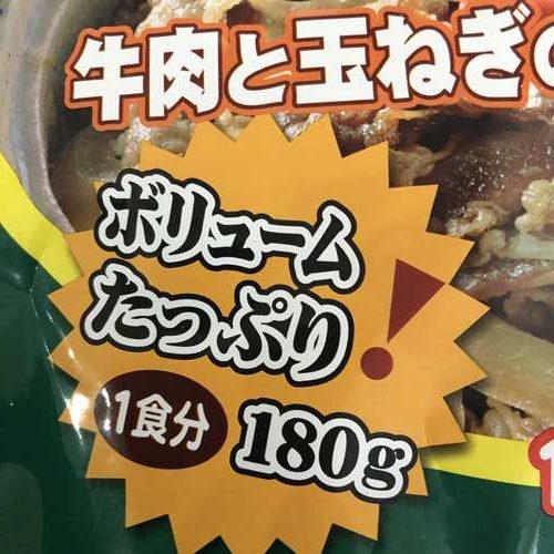 業務スーパー牛丼の具パッケージにある1食分の内容量表示