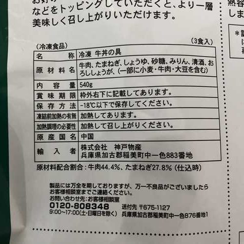 業務スーパー牛丼の具パッケージ裏にある商品詳細表示