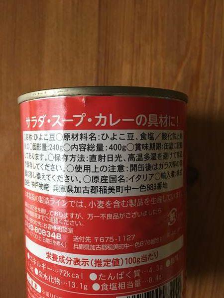 業務スーパーのひよこ豆缶詰にある商品詳細表示