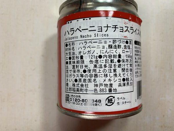 業務スーパーのハラペーニョ缶ラベルにある商品詳細表示
