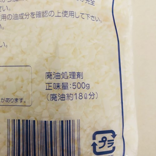 業務スーパーのカタメリーナパッケージにある内容量表示