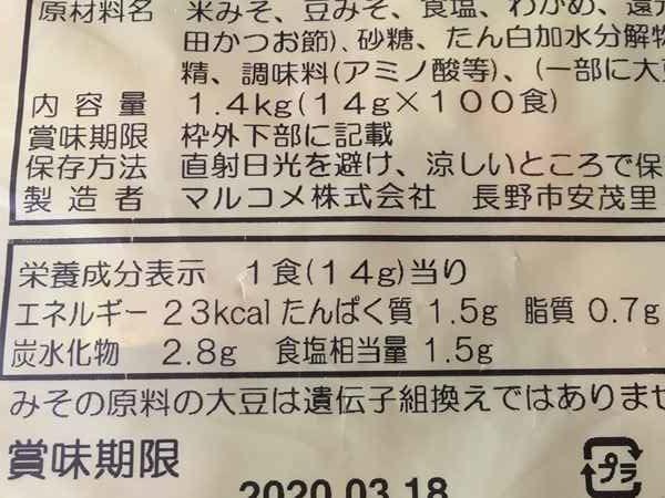 業務スーパー合わせ味噌汁袋にある内容量表示