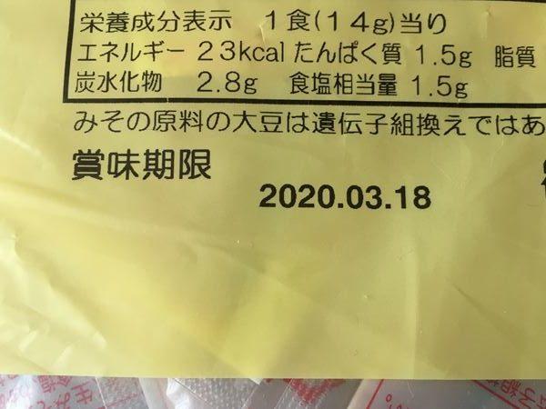 業務スーパーの100食入り味噌汁袋にある賞味期限表示