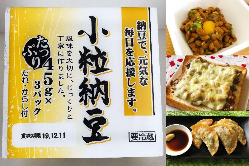 業務スーパーで購入した納豆は驚きの値段【アレンジ多彩でコスパ最高】