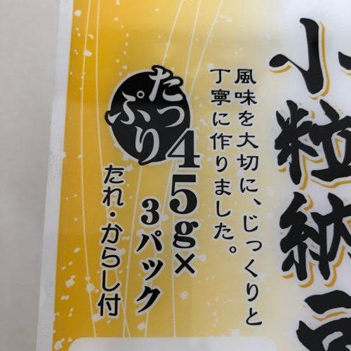業務スーパーの納豆パッケージにある内容量表示