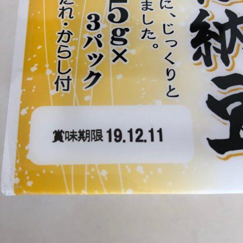 業務スーパーの納豆パッケージにある賞味期限表示