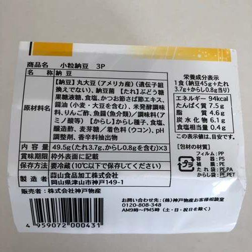 業務スーパーの納豆パッケージ側面