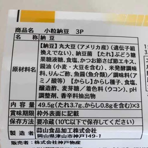 業務スーパーの納豆パッケージ側面にある商品詳細表示