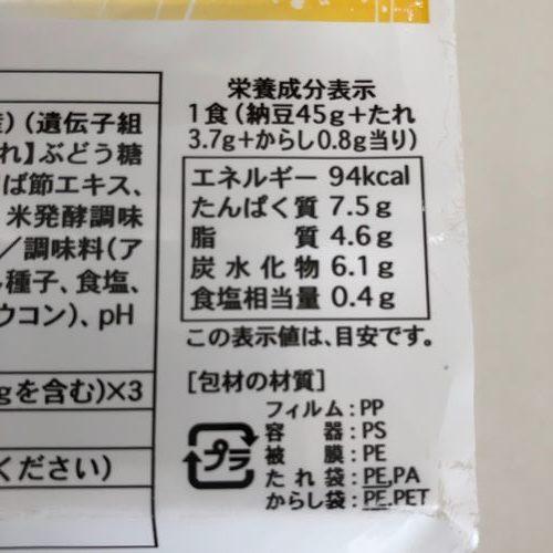 業務スーパーの納豆パッケージ側面にある栄養成分表示