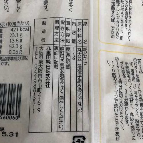 業務スーパーのおからパウダーパッケージにある商品詳細表示