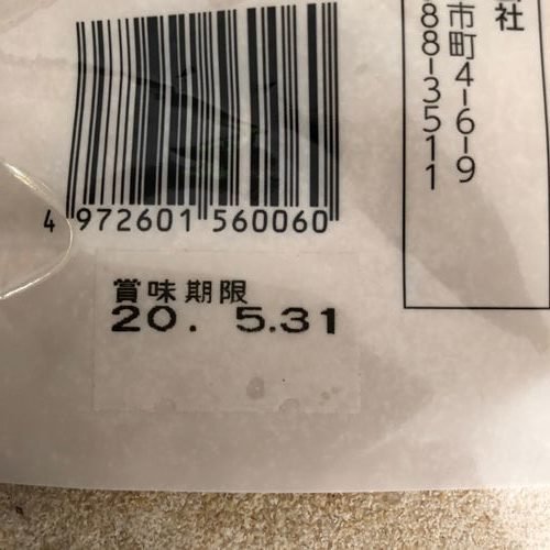 業務スーパーのおからパウダーパッケージにある賞味期限表示