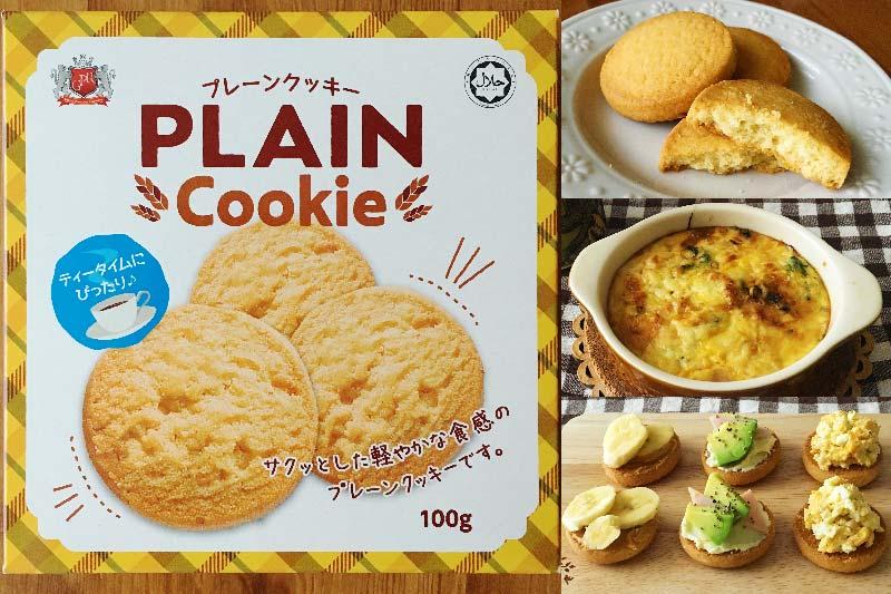 業務スーパーのプレーンクッキーはバターが優しく香る【簡単アレンジ】