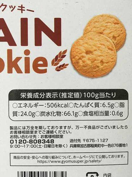 業務スーパーのプレーンクッキーパッケージ裏にある栄養成分表示