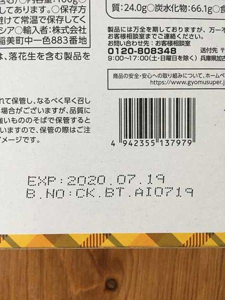 業務スーパーのプレーンクッキーパッケージ裏にある賞味期限表示