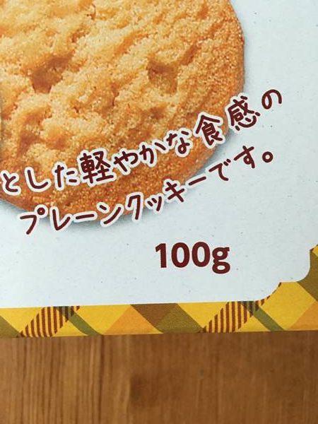 業務スーパーのプレーンクッキーパッケージにある内容量表示
